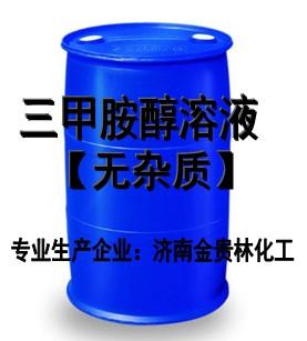 三甲胺甲乙醇溶液.JPG