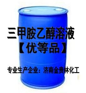 三甲胺乙醇复方甘草内服溶液.JPG