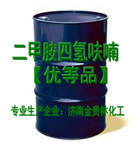 二甲胺四氢呋喃.JPG