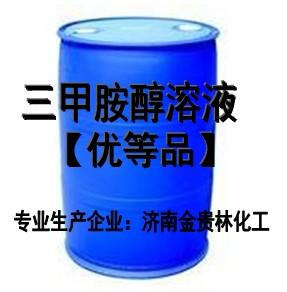 三甲胺醇溶液.JPG