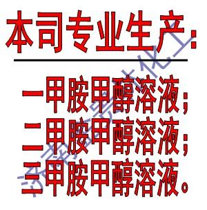 甲胺甲醇溶液厂家生产-甲胺甲醇溶液批发-甲胺甲醇溶液价格.JPG