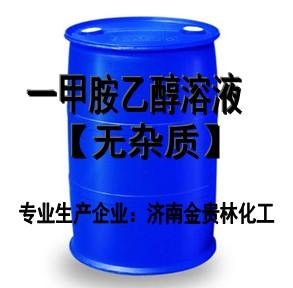一甲胺乙醇溶液40%专业生产厂家