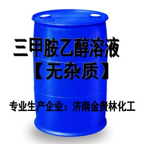 三甲胺乙醇溶液40%专业生产厂家