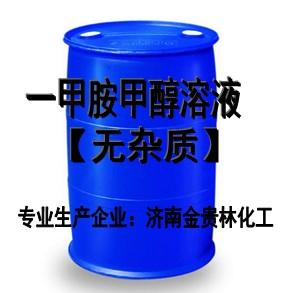 一甲胺甲醇溶液40%专业生产厂家_哪里有_价格