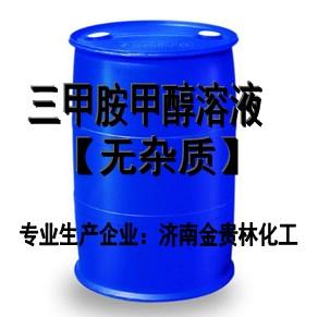 南通三甲胺甲醇溶液哪里有/生产厂家/价格/含量