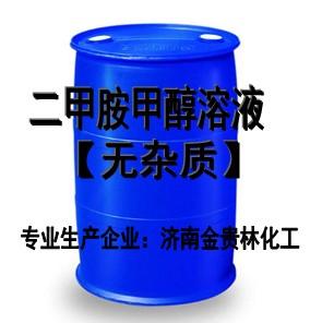 上海二甲胺甲醇溶液哪里有/生产厂家/价格/含量