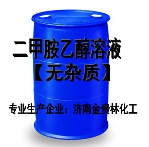 上海二甲胺乙醇溶液哪里有_生产厂家_价格_含量