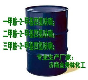 一二三甲胺-2-甲基四氢呋喃【优等品】