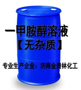 甲胺乙醇溶液