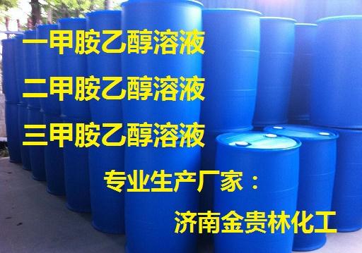 甲胺乙醇溶液生产厂家