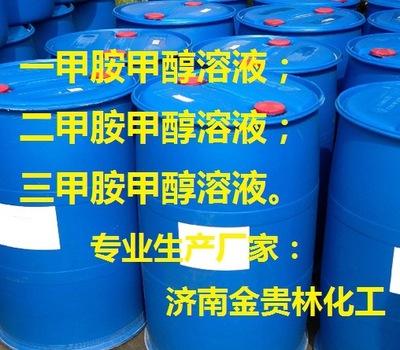 甲胺甲醇溶液生产厂家