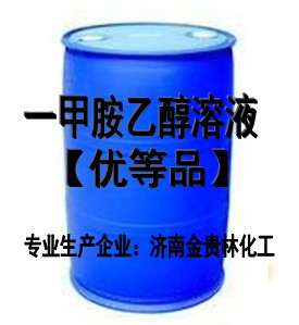 一甲胺乙醇溶液生产厂家