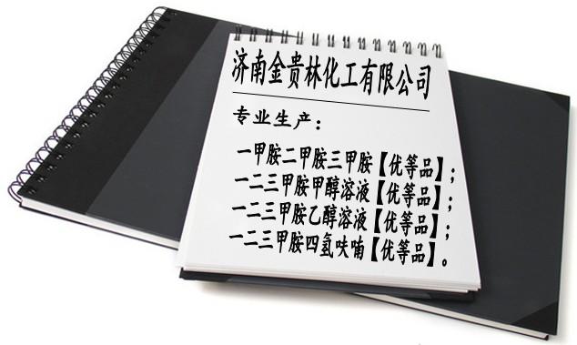 济南金贵林化工.JPG